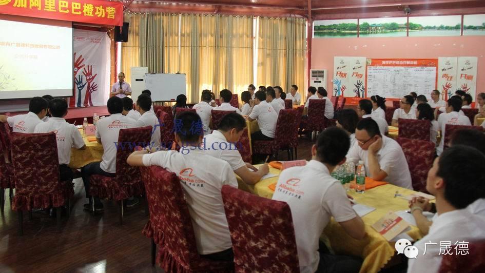 广州阿里巴巴橙功营学员来广晟德参观交流