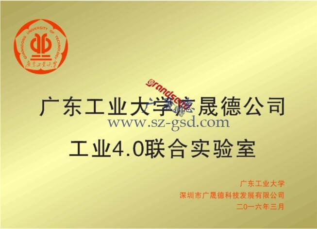 广东工业大学产学研基地和记网上娱乐城
