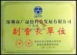 SMT专委会副会长单位