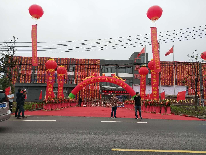 庆祝安徽和记网上娱乐城浙江乐清市分部成立